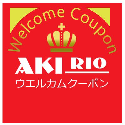 AKIRIO アキリオ ウエルカムクーポン