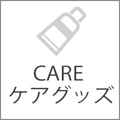 CARE おすすめヘア&スカルプケアグッズ