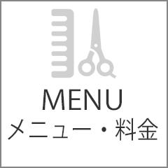 MENU メニュー・料金表